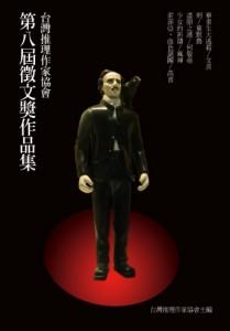 第八屆台灣推理作家協會徵文 340x488