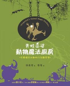 青蛙巫婆動物魔法廚房-另類爆笑的動物行為觀察學
