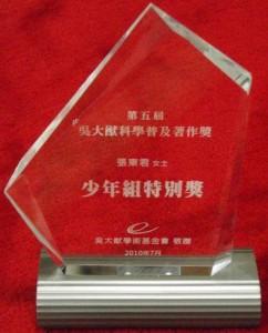 2010年吳大猷科學普及著作獎少年組特別獎得主張東君