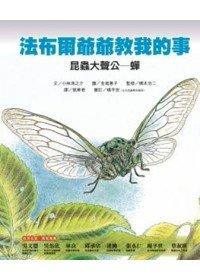 2010年吳大猷科學普及著作獎-法布爾爺爺教我的事-昆蟲大聲公
