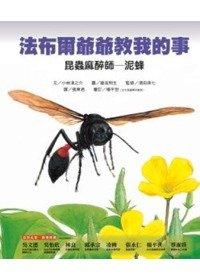 2010年吳大猷科學普及著作獎-法布爾爺爺教我的事-昆蟲麻醉師