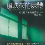 第一屆人狼城推理文學獎網路 (1)