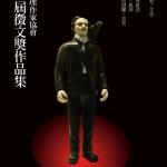 第八屆台灣推理作家協會徵文