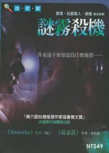 第六屆台灣推理作家協會徵文獎