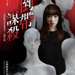第十一屆台灣推理作家協會徵文獎-倒帶謀殺