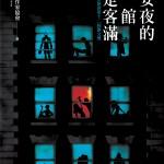 第十二屆台灣推理作家協會徵文獎-平安夜的賓館總是客滿