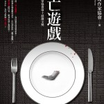 第十屆台灣推理作家協會徵文獎-死亡遊戲 (1)