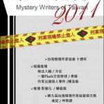 2011台灣推理作家協會會訊