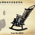 2012年台灣推理作家協會會訊