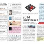 2014台灣推理作家協會會訊-1