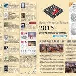 2015台灣推理作家協會會訊-1 (1)