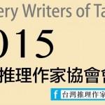 2015台灣推理作家協會會訊-1