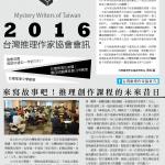 2016會訊0701-1