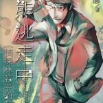 林斯諺-小熊逃走中:偵探林若平的苦惱