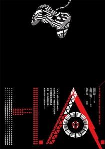 文善推《H.A.》薛西斯