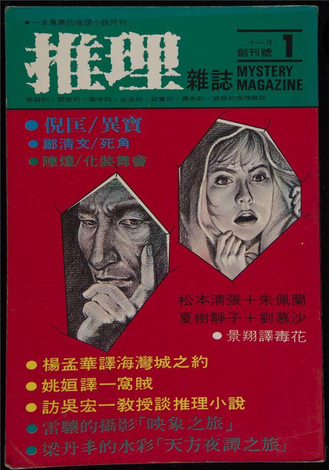 「推理文學在臺灣」特展02