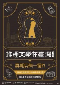 推理文學在臺灣特展