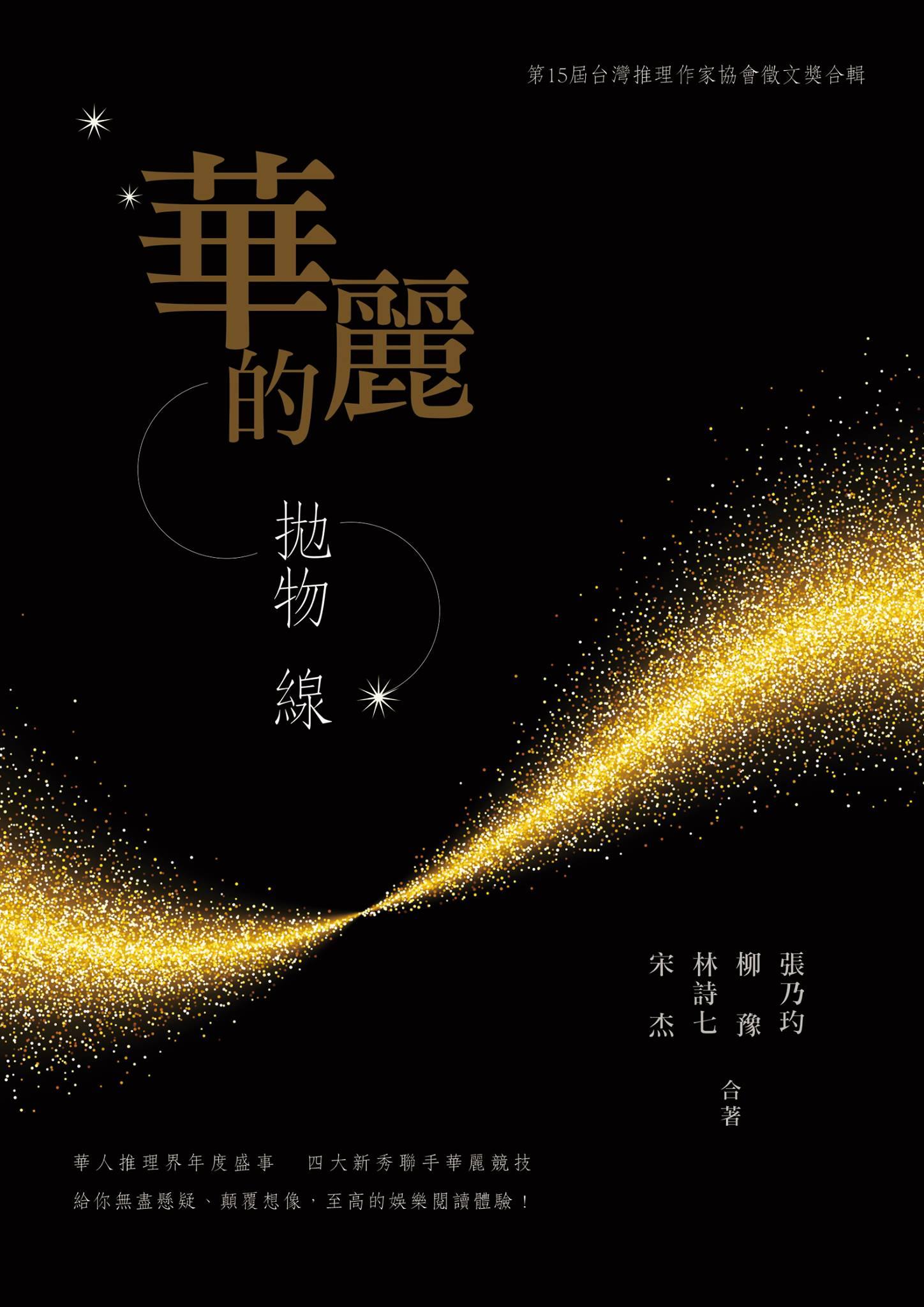 第十五屆台灣推理作家協會徵文獎-華麗的拋物線