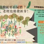 2017年台灣推理作家協會徵文獎頒獎典禮暨年會 logo版