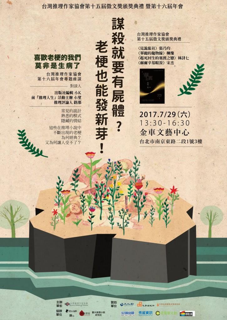 2017推協頒獎典禮暨年會海報
