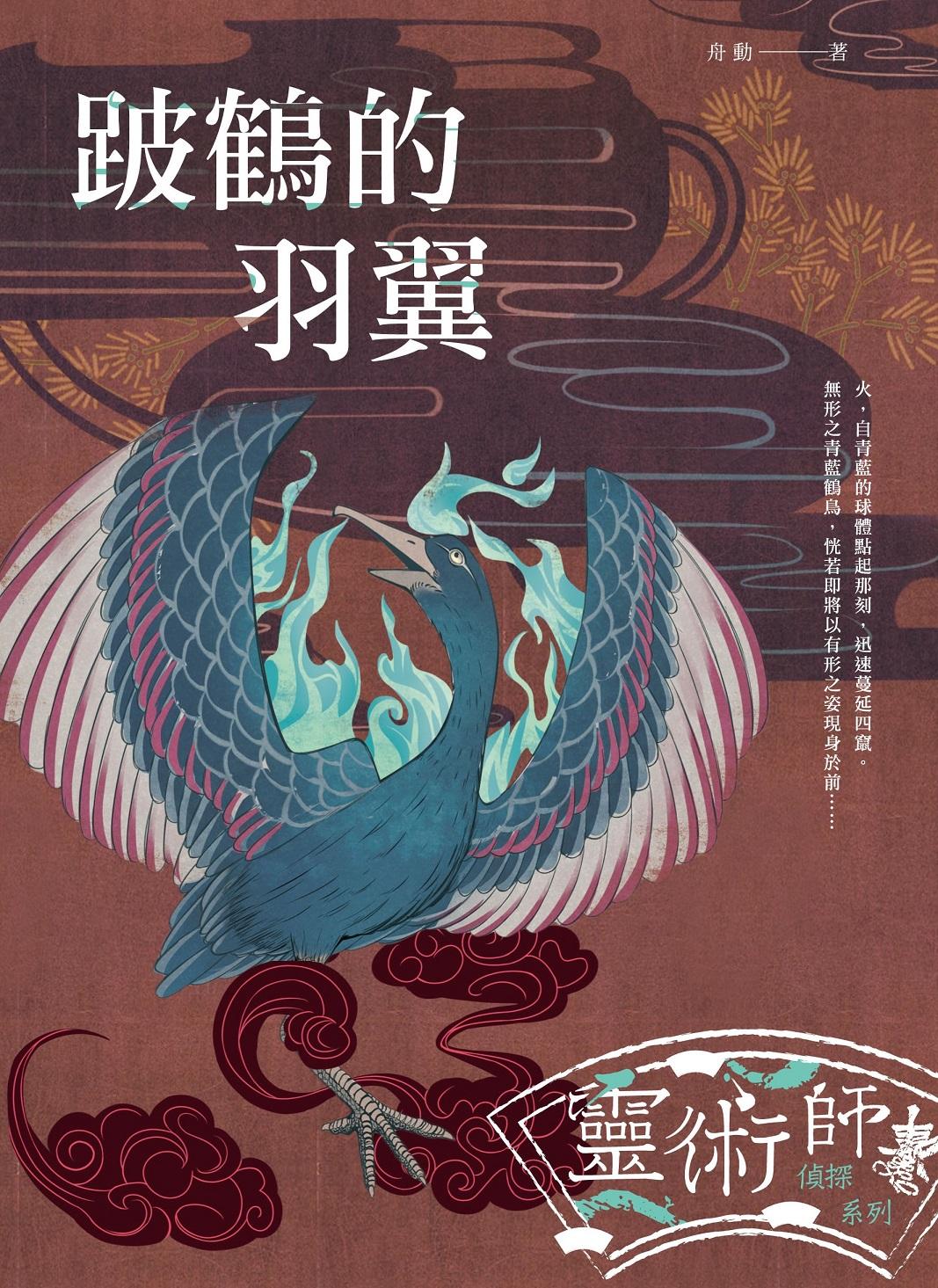 舟動-跛鶴的羽翼
