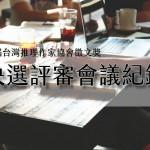 第十五屆台灣推理作家協會徵文獎決選評審會議記錄