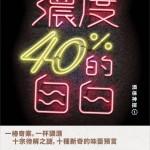 唐墨-濃度40的自白:酒保神探1