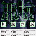 紀昭君-無臉之城