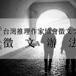 第十六屆台灣推理作家協會徵文獎徵文辦法