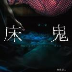 林斯諺-床鬼-600