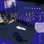 游善鈞-送葬的影子-600