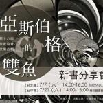 第十六屆台灣推理作家協會徵文獎合輯新書分享會