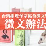 17th台灣推理作家協會徵文獎徵文辦法