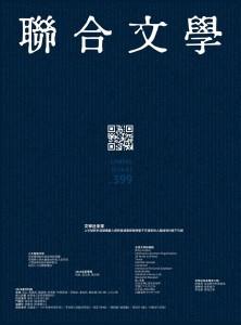 楊勝博-紙夢歲月