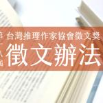 18th台灣推理作家協會徵文獎徵文辦法