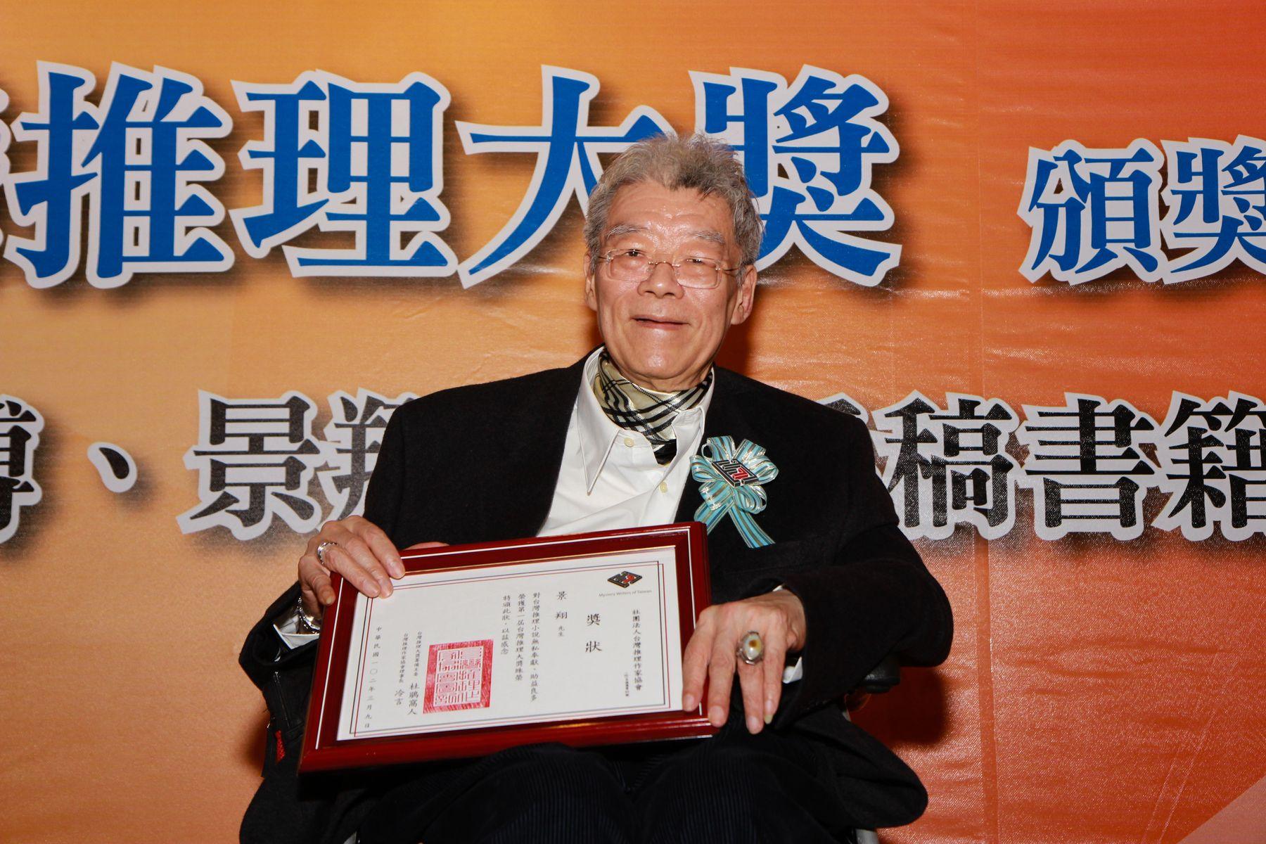 第一屆台灣推理大獎_景翔獲獎