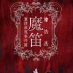 魔笛:童話推理事件簿