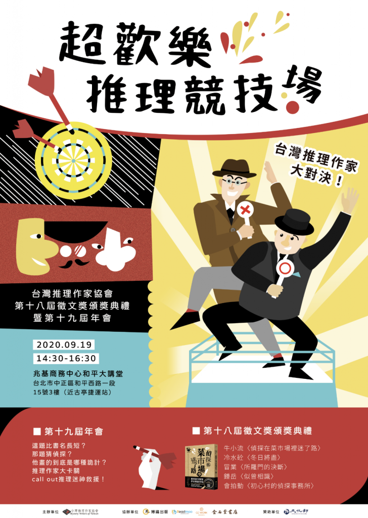 2020_award_poster