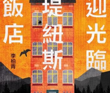 柳豫推薦:李柏青《歡迎光臨康堤紐斯大飯店》,尖端出版