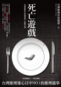2012年第十屆徵文獎《死亡遊戲》