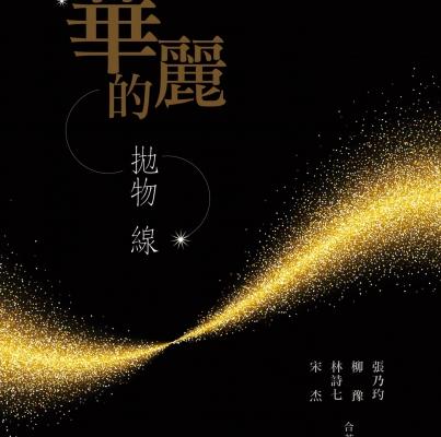 2017年第十五屆徵文獎作品集《華麗的拋物線》