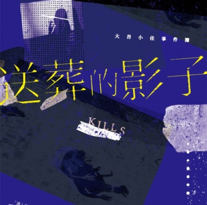 游善鈞《送葬的影子:大吾小佳事件簿》