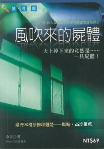 2003年第一屆徵文獎《風吹來的屍體》