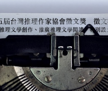 第十五屆台灣推理作家協會徵文獎 徵文辦法