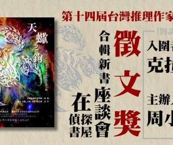 第十四屆台灣推理作家協會徵文獎合輯新書座談會