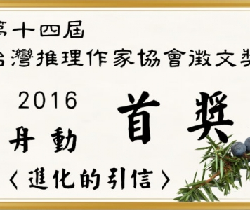 第十四屆台灣推理作家協會徵文獎得主--舟動 得獎感言