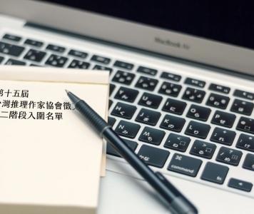 第十五屆台灣推理作家協會徵文獎 第二階段入圍名單