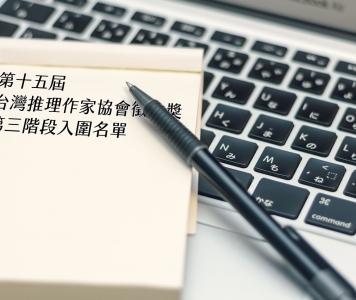 第十五屆台灣推理作家協會徵文獎 第三階段入圍名單