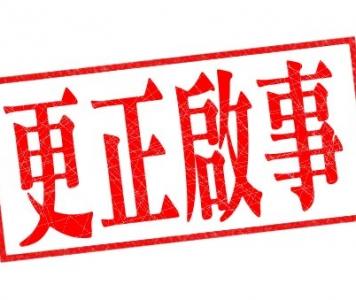 第十五屆台灣推理作家協會徵文獎 第三階段入圍名單更正啟事