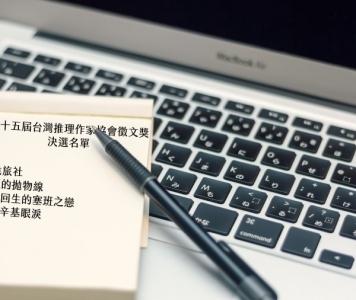 第十五屆台灣推理作家協會徵文獎 決選入圍名單